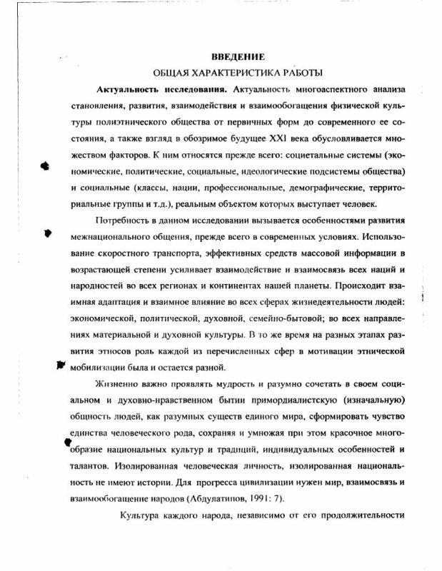 Содержание Физическая культура полиэтнического общества : На примере Северного Кавказа