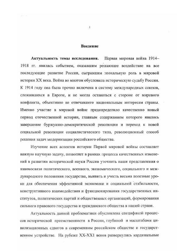 Содержание Россия в Первой мировой войне : Историография проблемы, 1914 - 2000 гг.