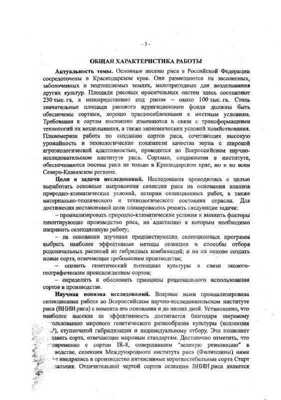 Содержание Селекция сортов риса в России