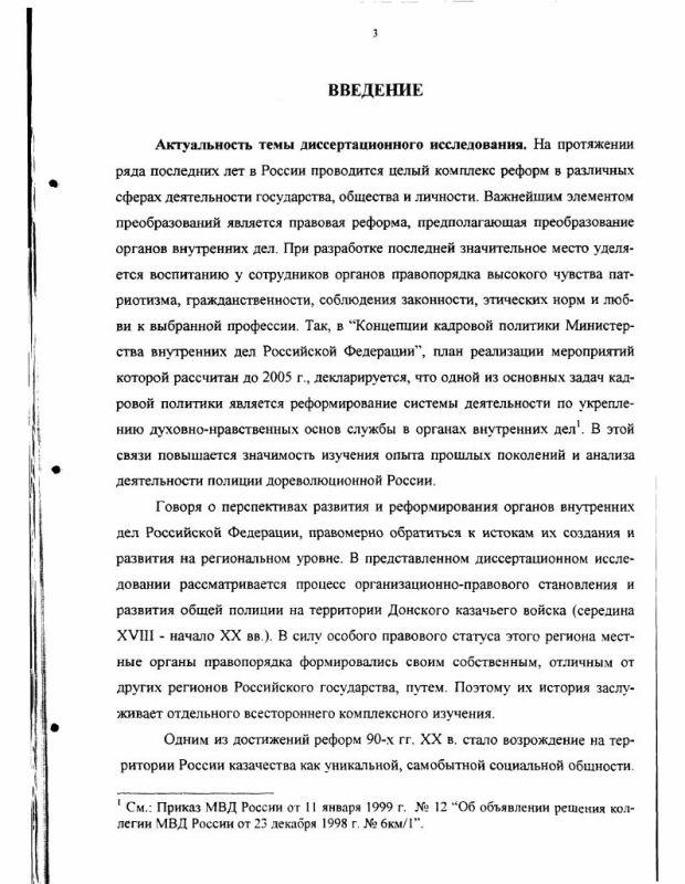 Содержание Организационно-правовое становление и развитие общей полиции на территории Донского казачьего войска, середина ХVIII - начало ХХ вв.