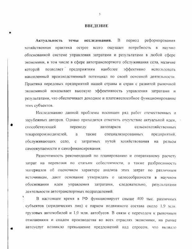 Содержание Управление затратами и результатами в автотранспортных предприятиях : На материалах Республики Башкортостан