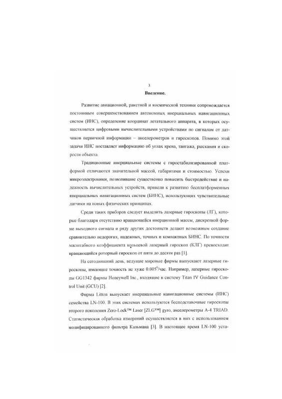 Содержание Разработка и исследование методов уменьшения влияния зоны синхронизации на работу лазерного гироскопа