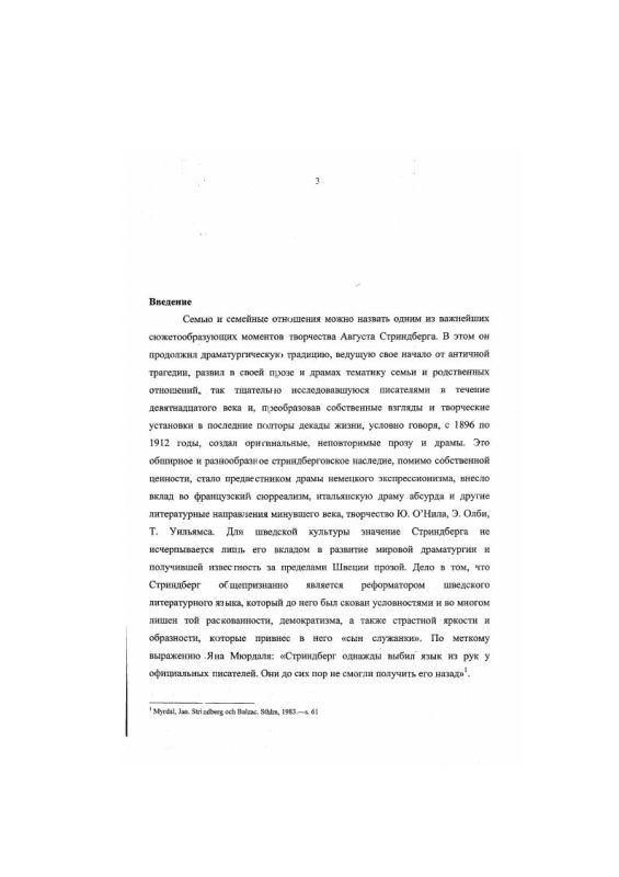 Содержание Тема семейных отношений в творчестве Августа Стриндберга : Поздний период