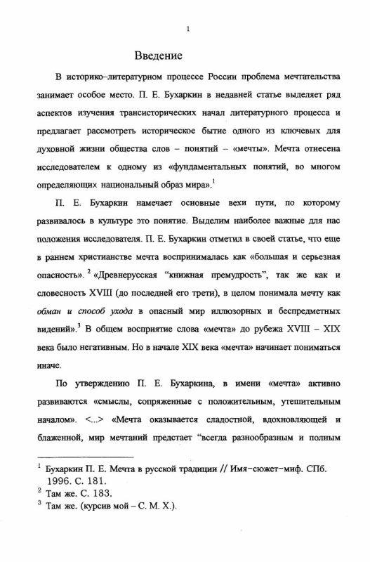"""Содержание """"Белые ночи"""": тема мечтательства и тип мечтателя в раннем творчестве Ф. М.Достоевского"""