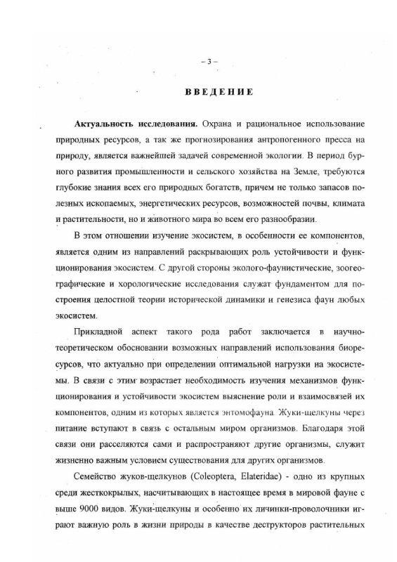 Содержание Экологическая структура и зоогеографический анализ жуков-щелкунов Северо-восточной части Большого Кавказа