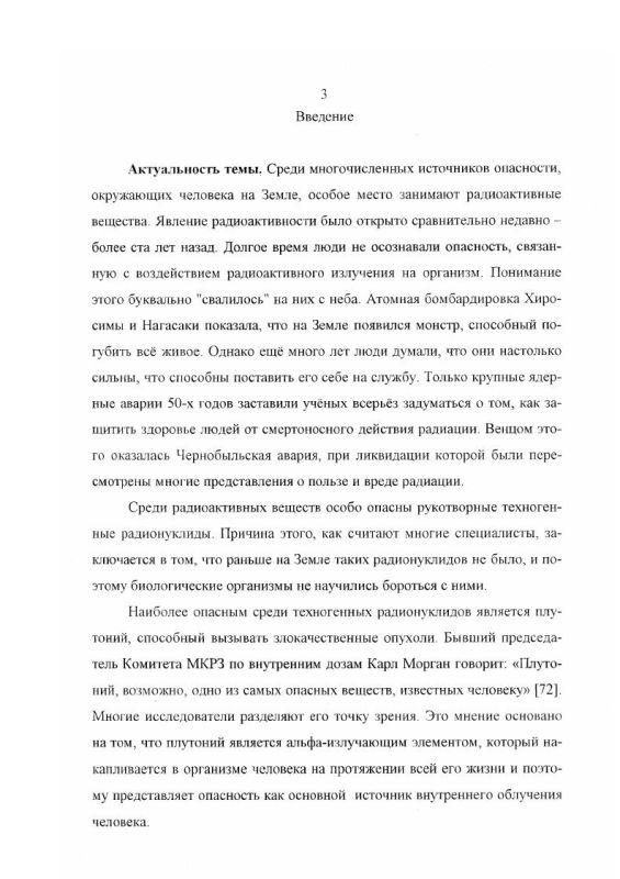 Содержание Плутоний в почвах Красноярского края