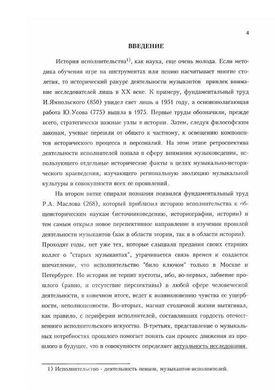 Содержание Музыкальное исполнительство в Ростове и Новочеркасске XIX века (Источниковедение, история)
