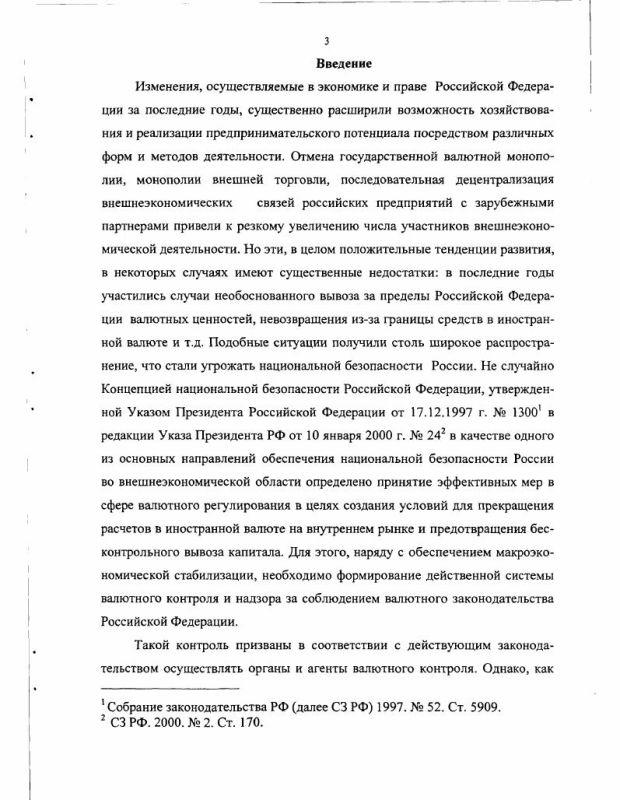 Содержание Органы внутренних дел в механизме валютного контроля : Правовые аспекты