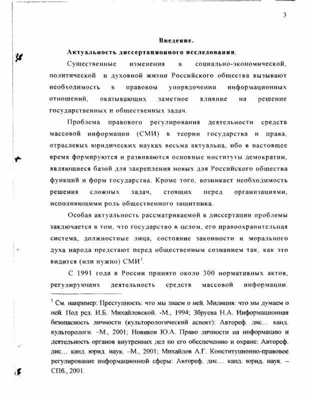 Содержание Правовое регулирование деятельности средств массовой информации в современной России : Общетеоретический анализ