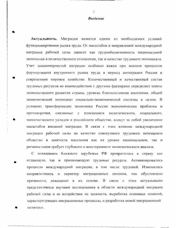 Содержание Международная миграция рабочей силы, ее воздействие на занятость населения в условиях реформирования экономики России