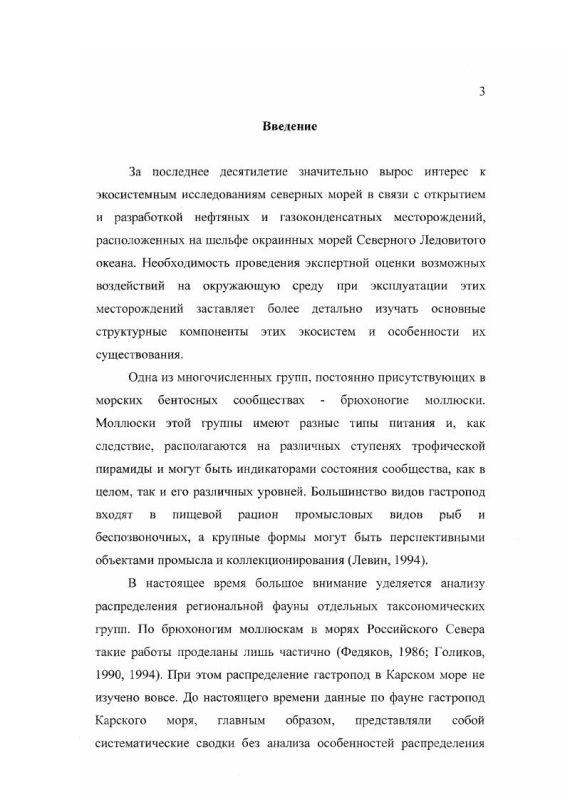 Содержание Фауна и экология раковинных брюхоногих моллюсков (Gastropoda) южной части Карского моря