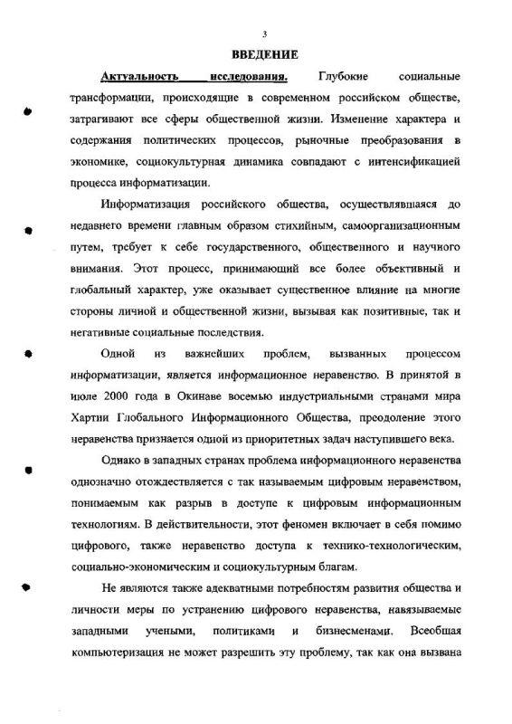 Содержание Информационное неравенство и его воздействие на социальные процессы в российском обществе
