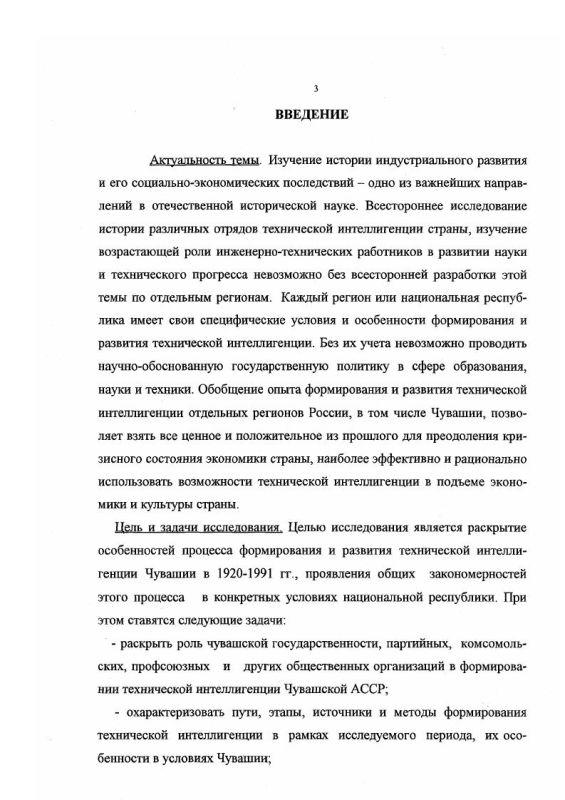 Содержание Формирование и развитие технической интеллигенции Чувашской АССР в 1920 - 1991 гг.