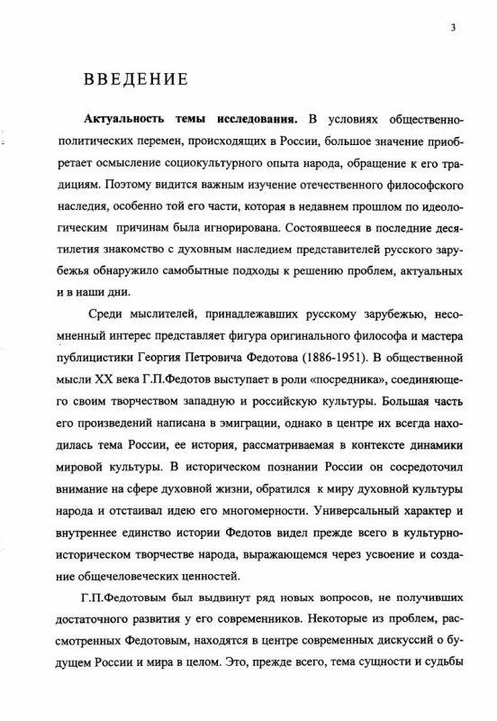 Содержание Проблема свободы в историософских воззрениях Г. П. Федотова
