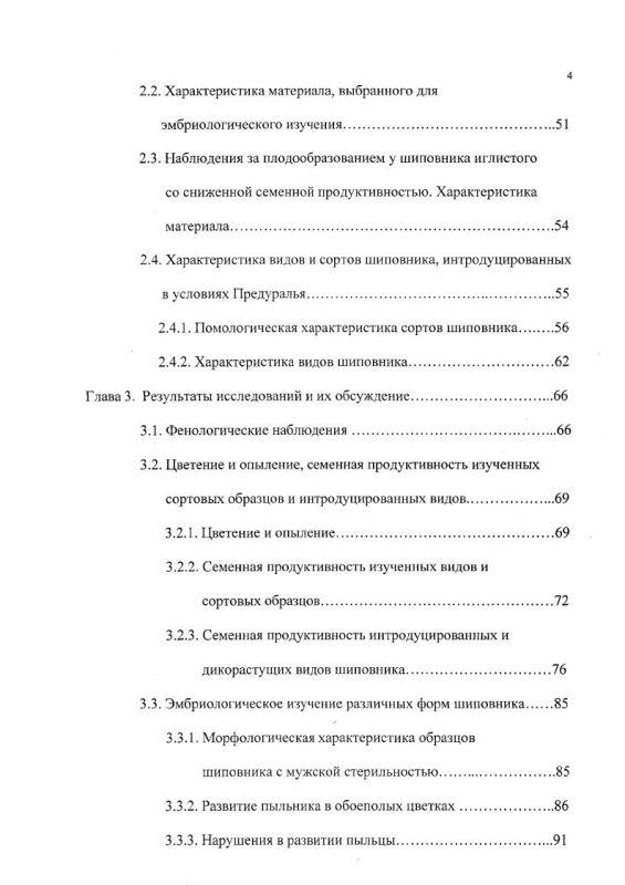Содержание Особенности репродуктивной биологии некоторых видов и сортов шиповника (Rosa L. ) в условиях Предуралья