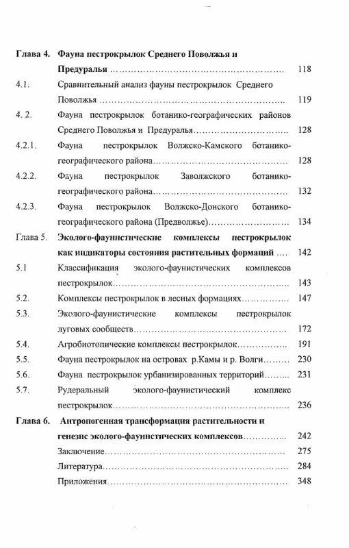 Содержание Закономерности развития эколого-фаунистических комплексов фитофагов : На примере мух-пестрокрылок Среднего Поволжья и Предуралья