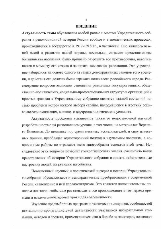 Содержание Отношение к Учредительному собранию в провинции в 1917-начале 1918 гг. : На материалах губерний Верхнего Поволжья