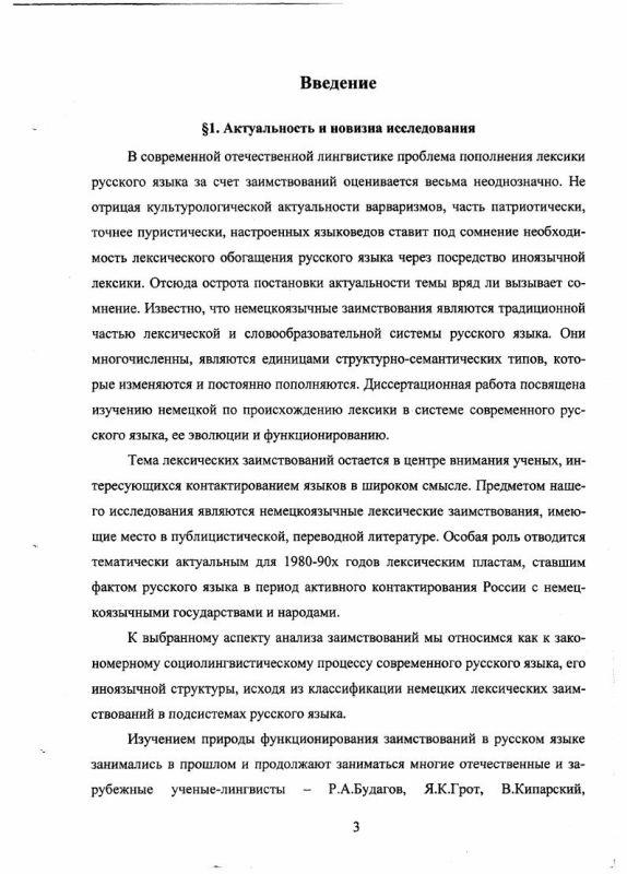 Содержание Немецкие лексические заимствования как источник пополнения русского лексикона