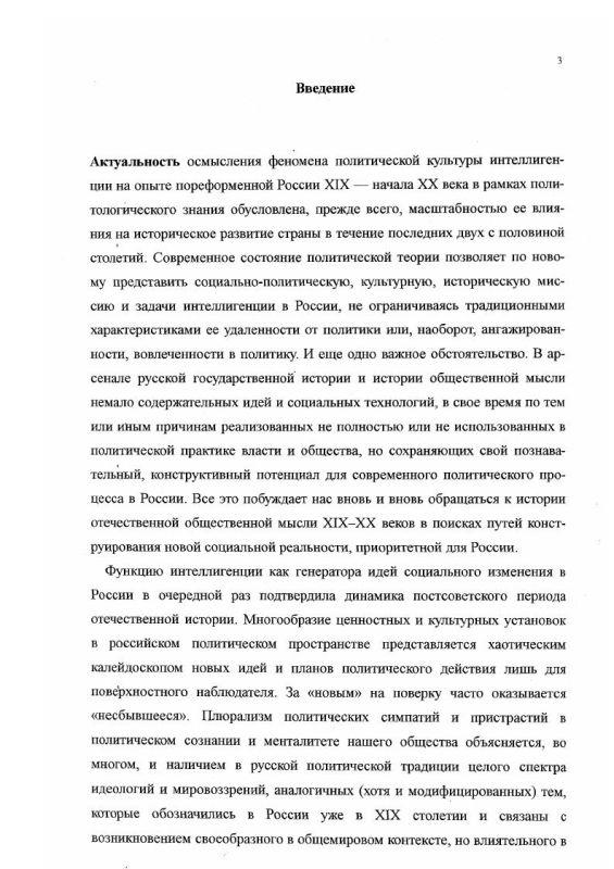 Содержание Политическая культура интеллигенции России XIX - начала XX вв. : Опыт концептуального анализа