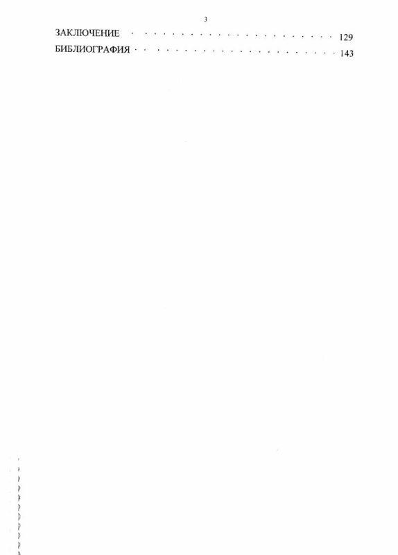 Содержание Асимметричное сочинение на уровне сложного предложения в современном французском языке : На материале конструкций с придаточными причины и времени
