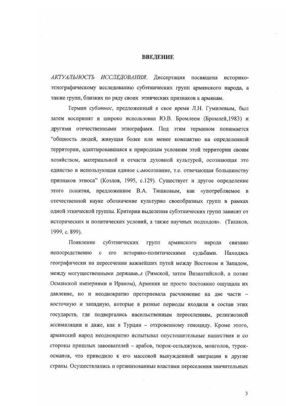 Содержание Субэтнические группы армян