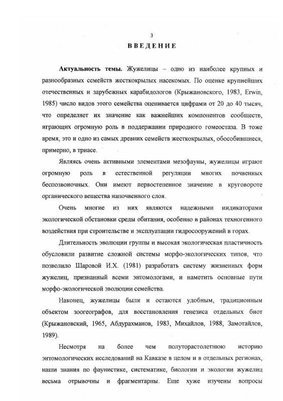 Содержание Экологическая структура, зоогеографический анализ и вероятные пути становления фауны жужелиц (Coleoptera, Carabidae) аридных котловин Северо-Восточной части Большого Кавказа
