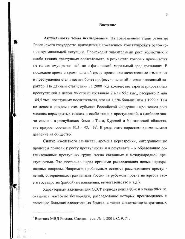 Содержание Следственно-оперативные группы : Правовой статус, организация и деятельность