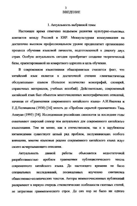 Содержание Язык китайского общественно-политического текста : Синтаксические и стилистические особенности