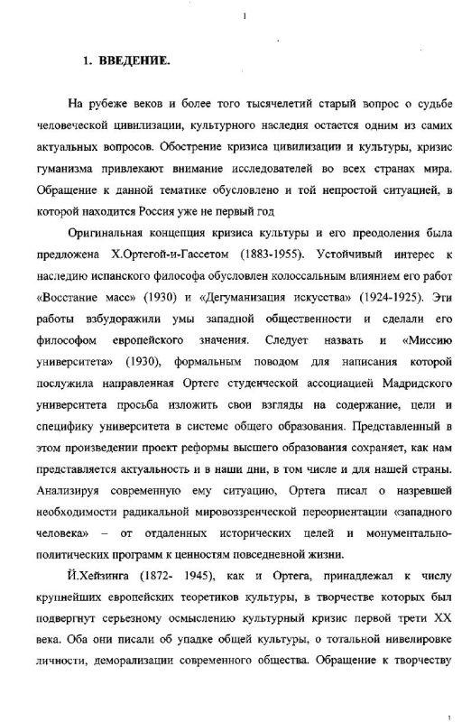 Содержание Проблема кризиса культуры в творчестве Х. Ортеги-и-Гассета и Й. Хейзинги