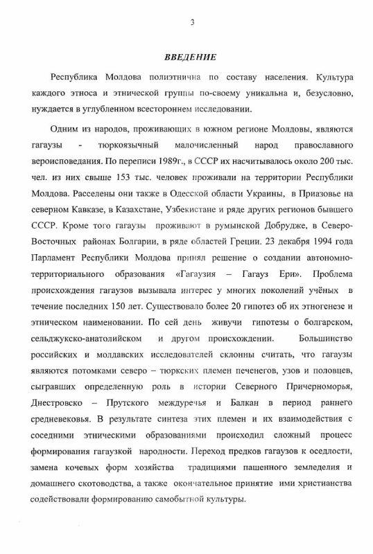 Содержание Традиционная пища гагаузов XIX - начала XX вв.