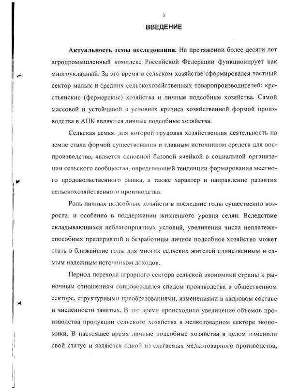 Содержание Развитие мелкотоварного сельскохозяйственного производства в условиях аграрного кризиса : На материалах Псковской области
