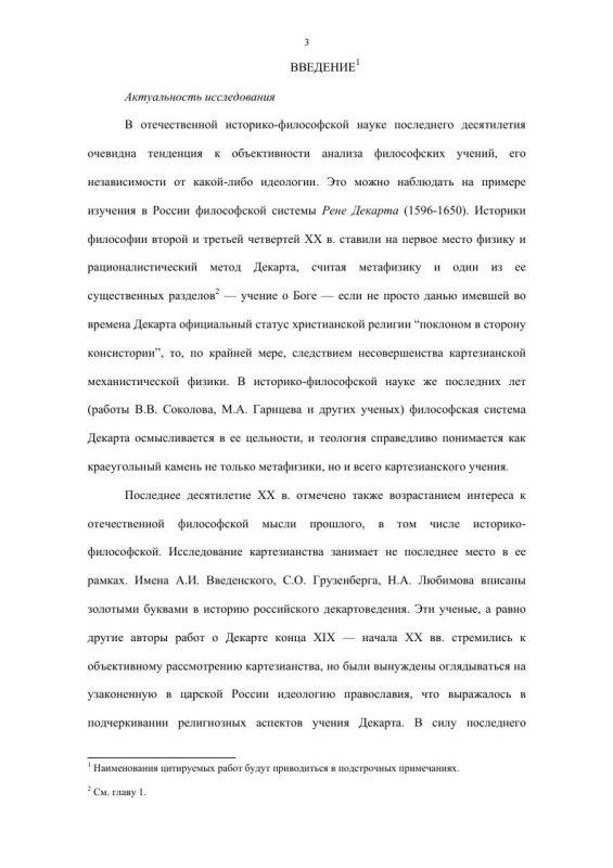 Содержание Философская теология Декарта в российской историко-философской литературе 18-20 вв.