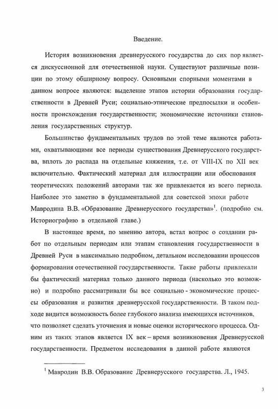 Содержание Реконструкция исторического процесса становления древнерусской государственности IX века