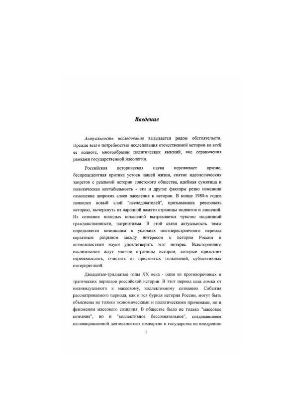 Содержание Политическая система советского общества : Становление и деформация, 1917-1940 годы