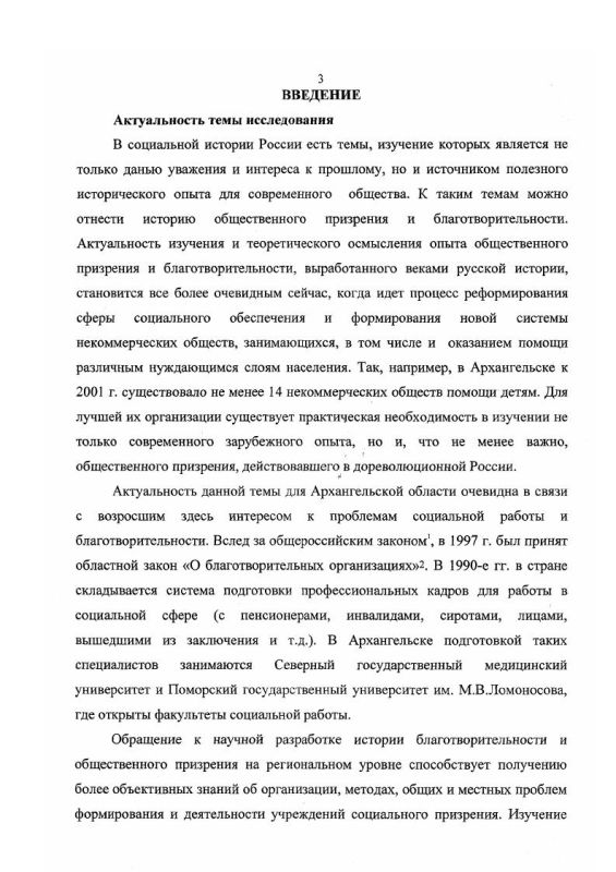 Содержание Общественное призрение и благотворительность в архангельской губернии, конец XUIII- начало XX вв.