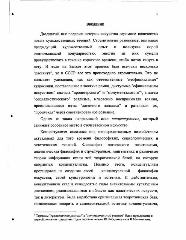 Содержание Эстетика Московского концептуализма