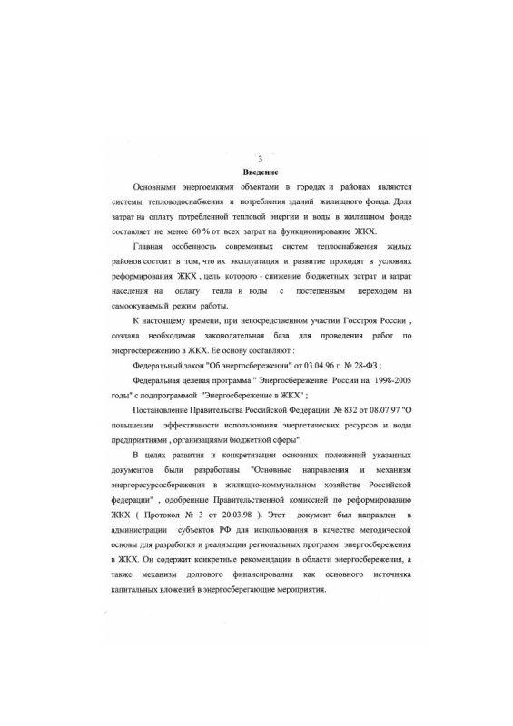Содержание Автоматизация контроля и учета энергоресурсов в структурах городского хозяйства