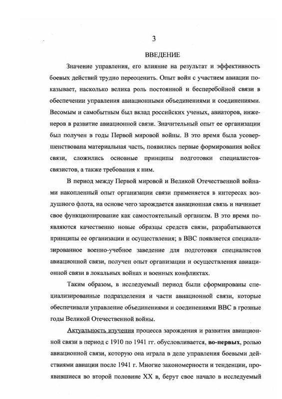 Содержание Зарождение и развитие связи в отечественных военно-воздушных силах до Великой Отечественной войны, 1910-1941 гг.