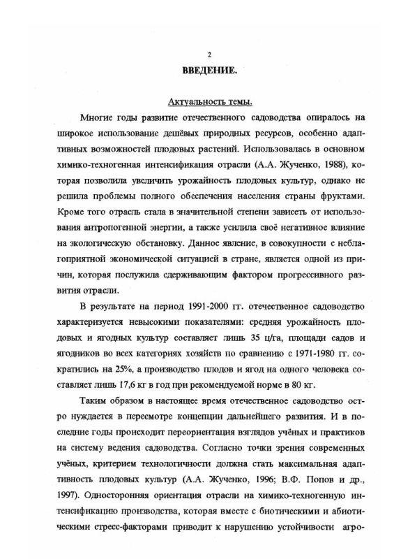 Содержание Агроэкономическая эффективность адаптации яблони в средней полосе России