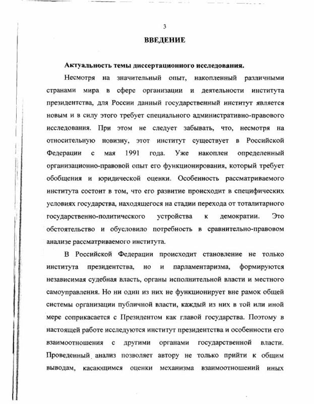 Содержание Административно-правовой статус Президента России