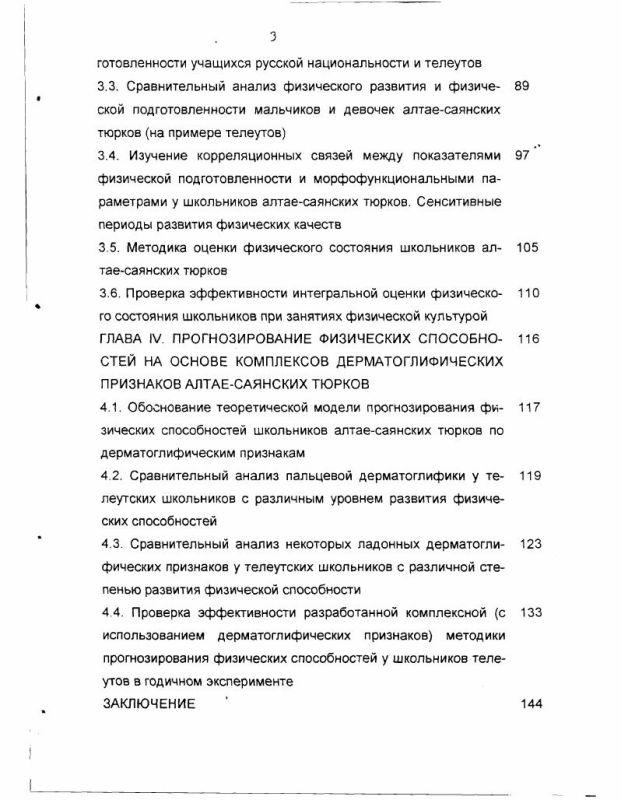 Содержание Исследование физического состояния и прогнозирование физических способностей школьников алтае-саянских тюрков : На примере телеутской этнической группы