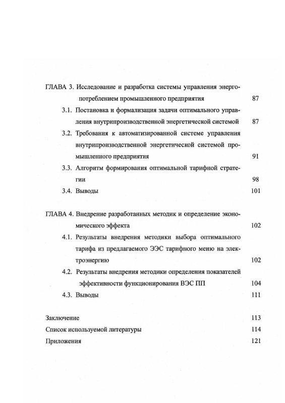 Содержание Исследование и разработка системы оптимального управления энергопотреблением промышленного предприятия