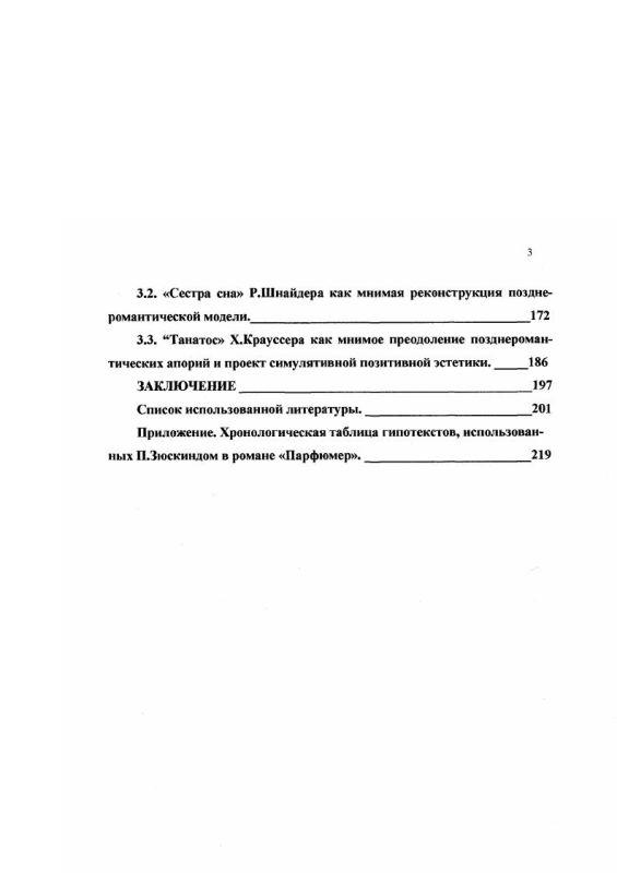 """Содержание """"Гофманиана"""" в немецком постмодернистском романе"""