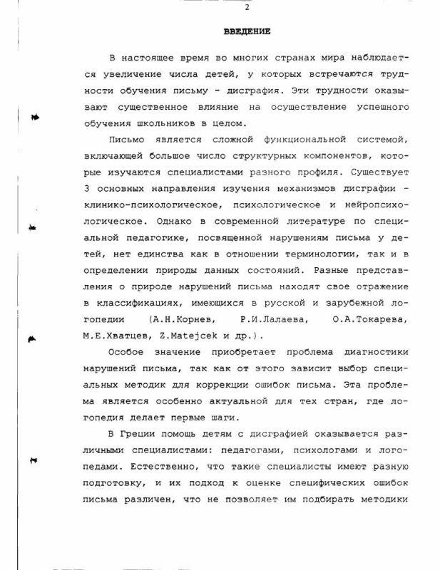 Содержание Типология специфических ошибок письма у греческих школьников