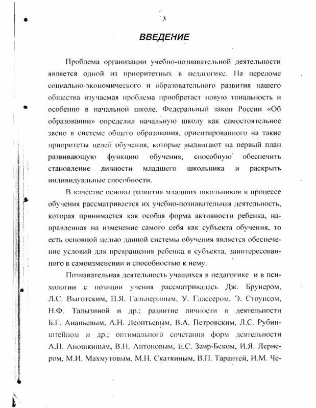 Содержание Организация учебно-познавательной деятельности младших школьников средствами этнопедагогики