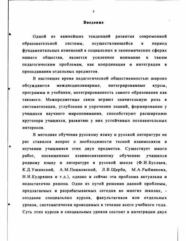 Содержание Взаимосвязанное изучение русского языка и литературы в национальной школе Мордовии, 5-7 классы