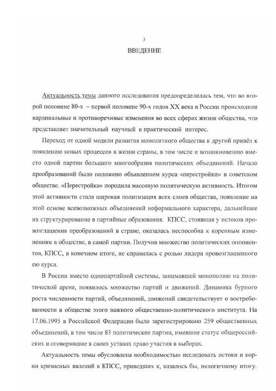 Содержание Становление многопартийности в Российской Федерации во второй половине 80-х-первой половине 90-х годов XX века