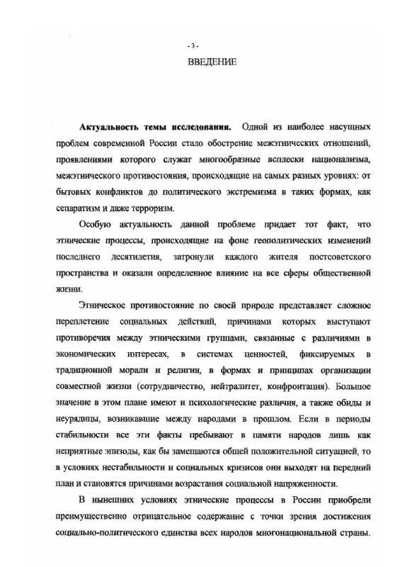 Содержание Геополитический аспект этнических процессов на территории России