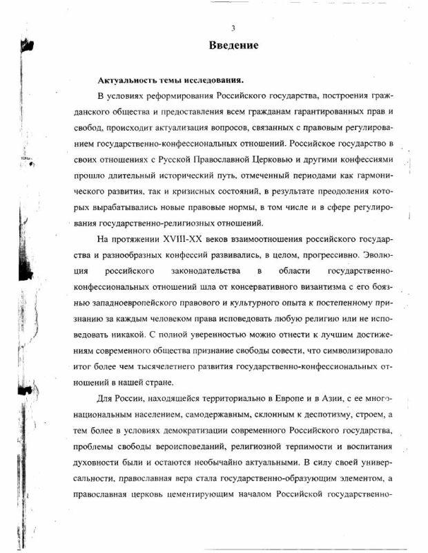 Содержание Правовое регулирование государственно-конфессиональных отношений в России в XVIII - XX вв.