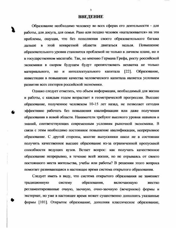 Содержание Методология статистического исследования развития открытого образования в России